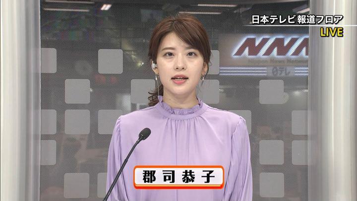 2020年02月13日郡司恭子の画像24枚目