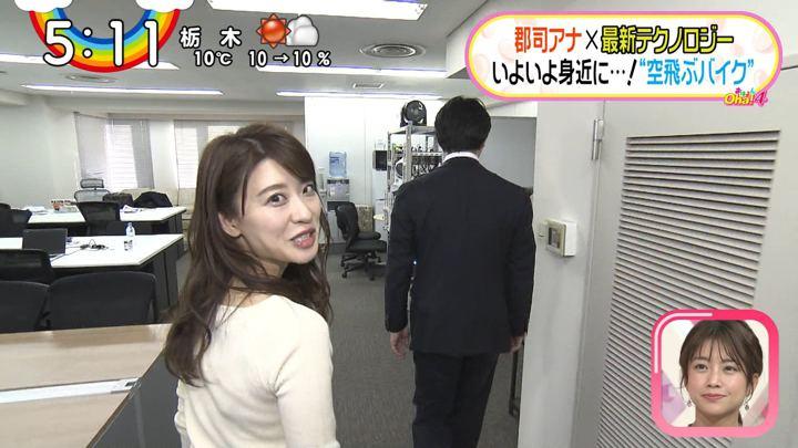 2020年02月18日郡司恭子の画像19枚目