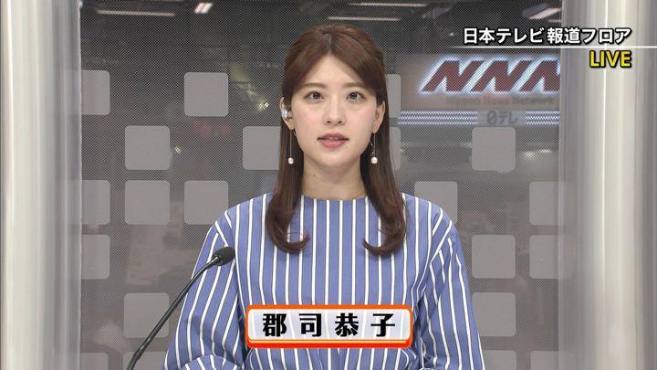 2020年02月20日郡司恭子の画像01枚目