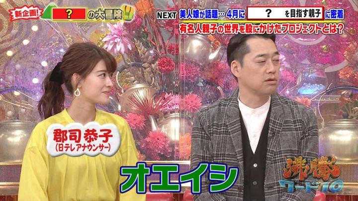 2020年02月21日郡司恭子の画像02枚目