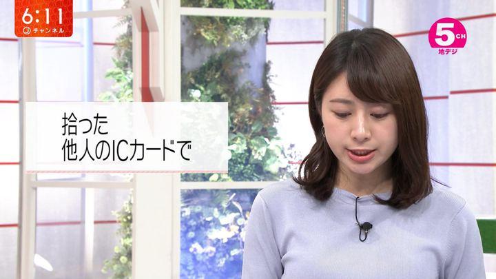 2020年01月08日林美沙希の画像13枚目
