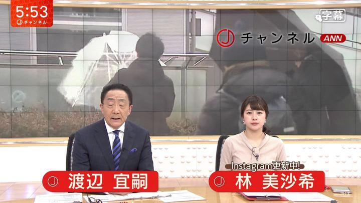 2020年01月29日林美沙希の画像08枚目