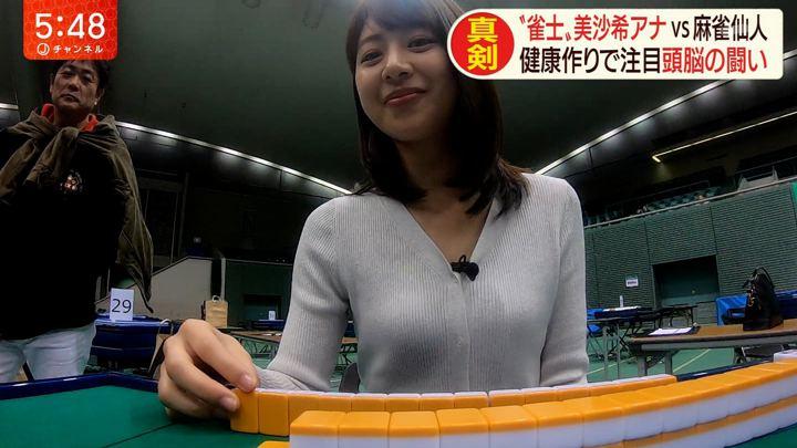 2020年01月31日林美沙希の画像18枚目