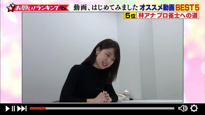 2020年02月18日林美沙希の画像16枚目