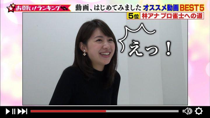 2020年02月18日林美沙希の画像22枚目