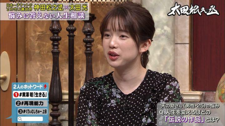 2019年10月17日弘中綾香の画像04枚目