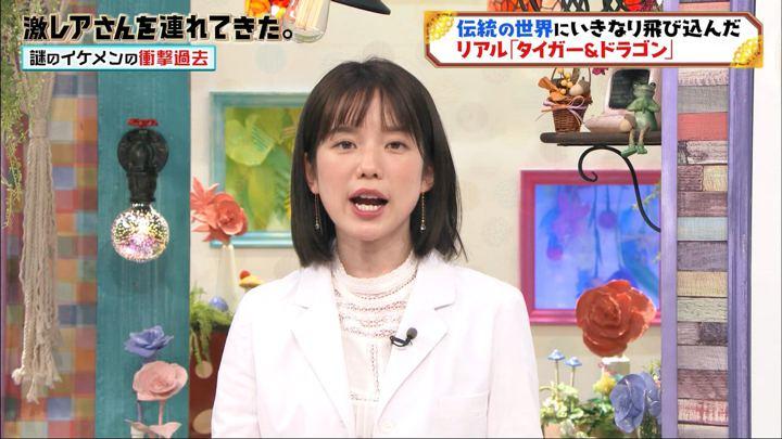 2019年10月19日弘中綾香の画像06枚目