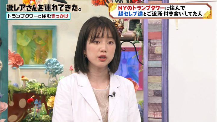2019年10月26日弘中綾香の画像06枚目