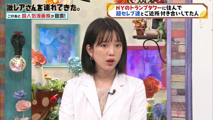 2019年10月26日弘中綾香の画像08枚目