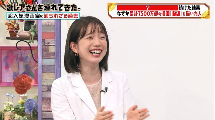 2019年10月26日弘中綾香の画像11枚目