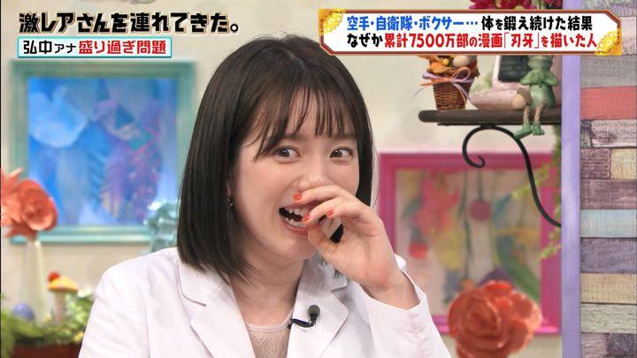 2019年10月26日弘中綾香の画像24枚目