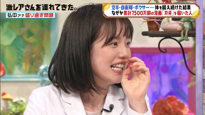2019年10月26日弘中綾香の画像25枚目