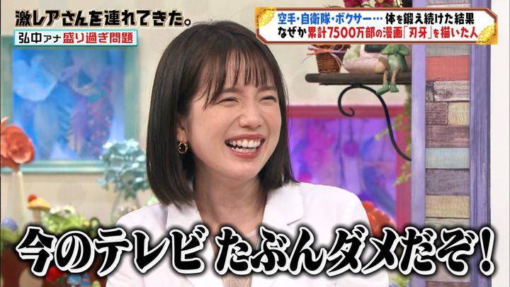 2019年10月26日弘中綾香の画像26枚目