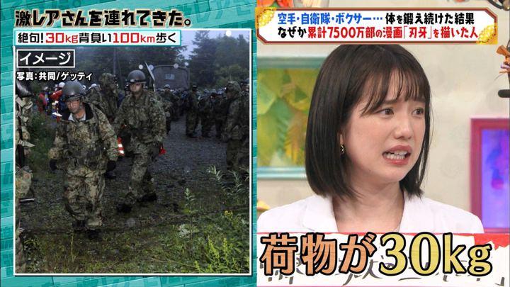 2019年10月26日弘中綾香の画像29枚目