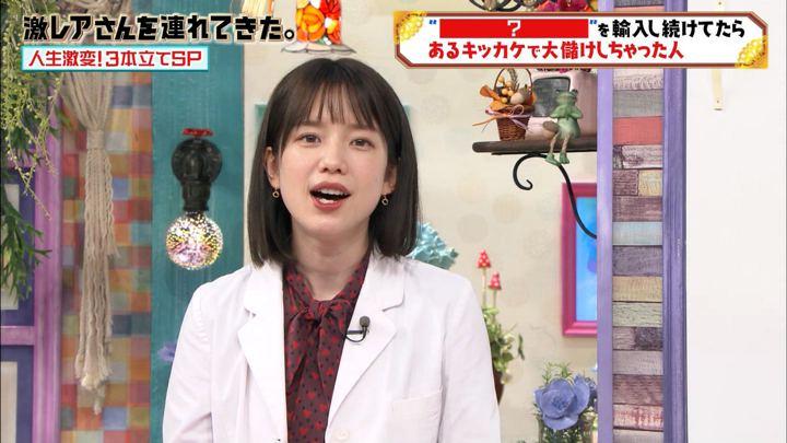 2019年10月26日弘中綾香の画像30枚目
