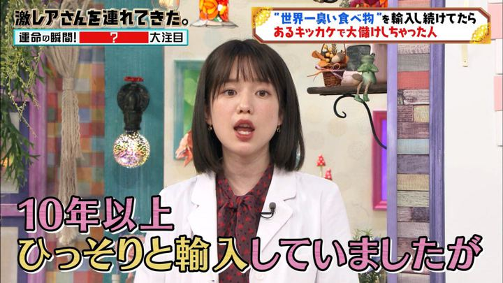 2019年10月26日弘中綾香の画像35枚目