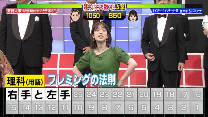 2019年10月28日弘中綾香の画像09枚目