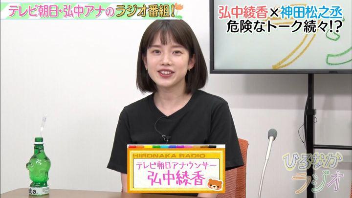 2019年11月01日弘中綾香の画像07枚目