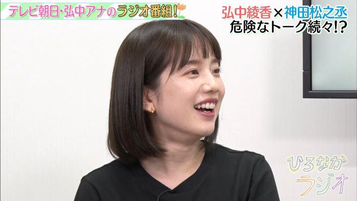 2019年11月01日弘中綾香の画像12枚目