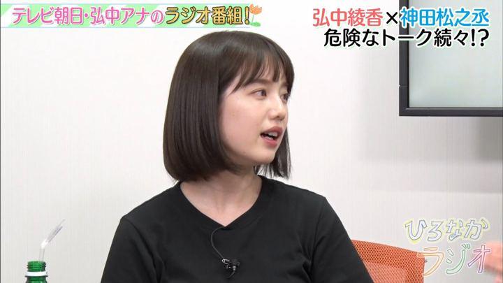 2019年11月01日弘中綾香の画像15枚目