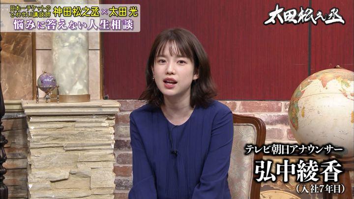 2019年11月06日弘中綾香の画像01枚目
