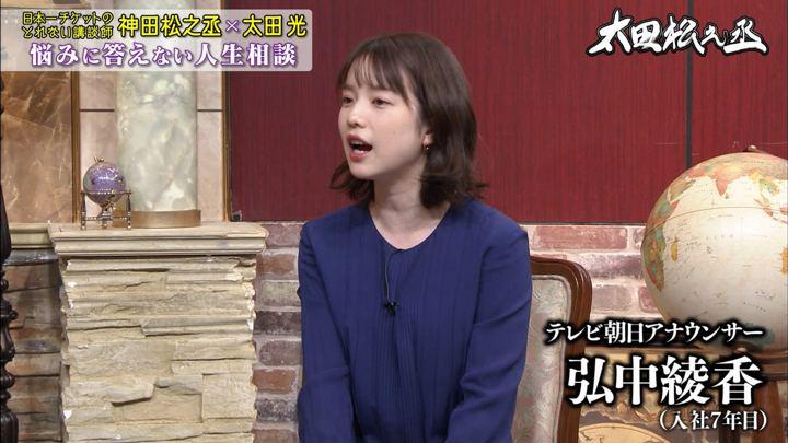 2019年11月06日弘中綾香の画像02枚目