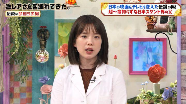 2019年11月16日弘中綾香の画像04枚目