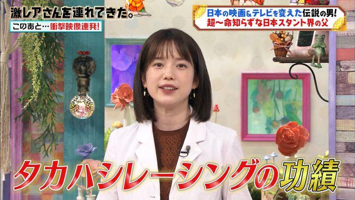 2019年11月16日弘中綾香の画像05枚目
