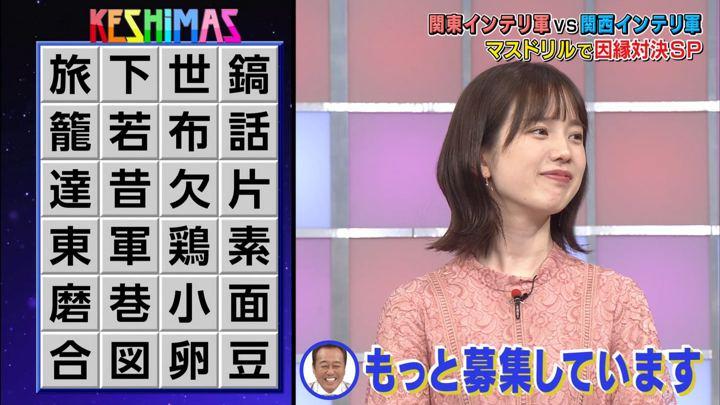 2019年11月18日弘中綾香の画像06枚目