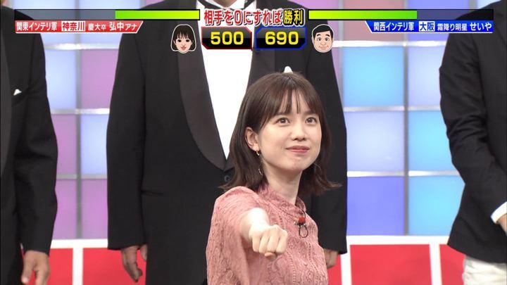 2019年11月18日弘中綾香の画像11枚目