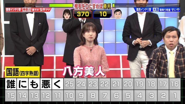 2019年11月18日弘中綾香の画像16枚目