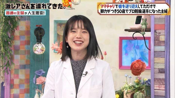 2019年11月30日弘中綾香の画像02枚目