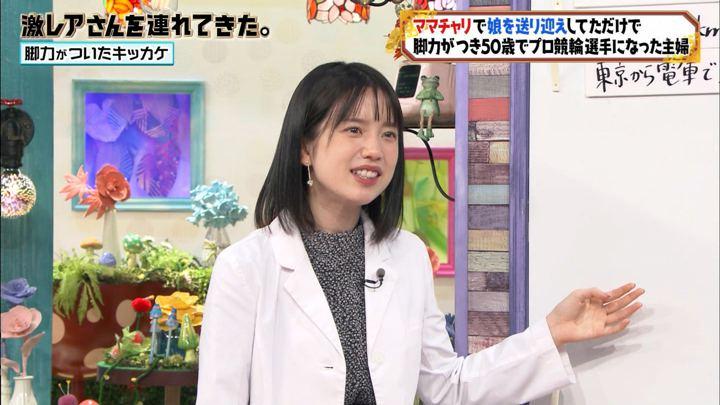 2019年11月30日弘中綾香の画像03枚目