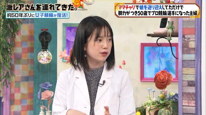 2019年11月30日弘中綾香の画像04枚目