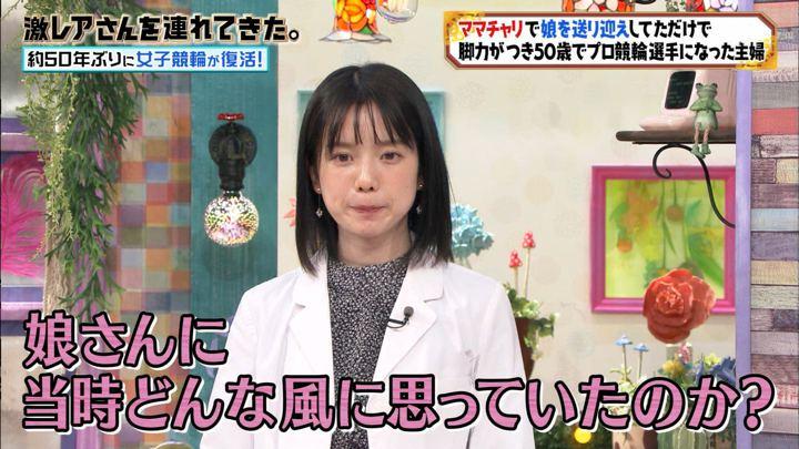 2019年11月30日弘中綾香の画像05枚目