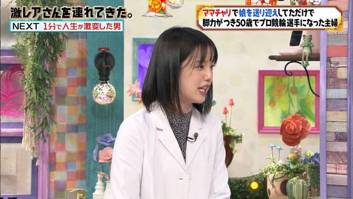 2019年11月30日弘中綾香の画像09枚目