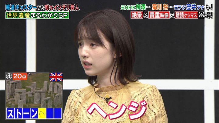 2019年12月09日弘中綾香の画像04枚目