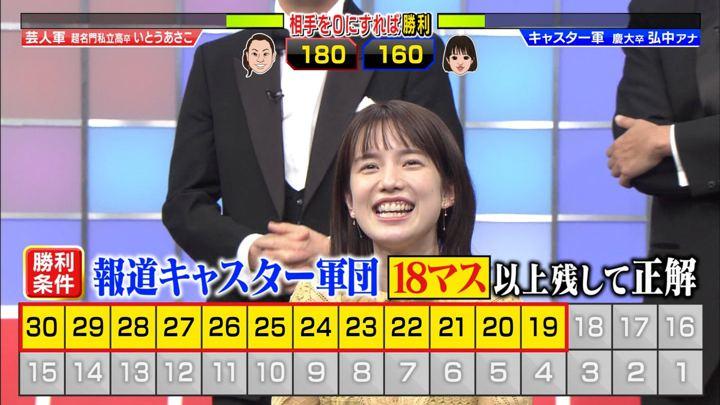 2019年12月09日弘中綾香の画像13枚目