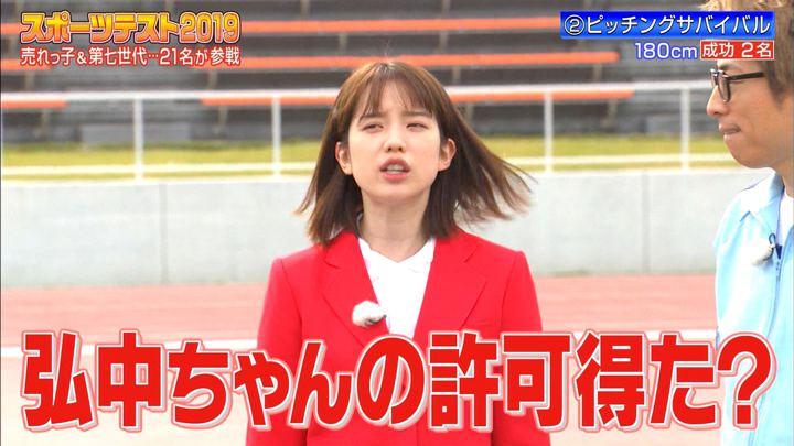 2019年12月20日弘中綾香の画像08枚目