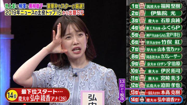 2019年12月23日弘中綾香の画像01枚目