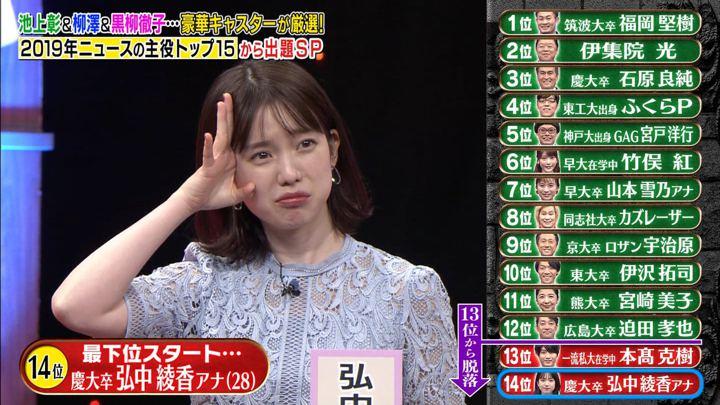2019年12月23日弘中綾香の画像02枚目