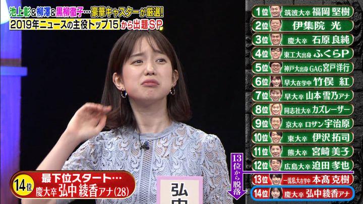 2019年12月23日弘中綾香の画像03枚目