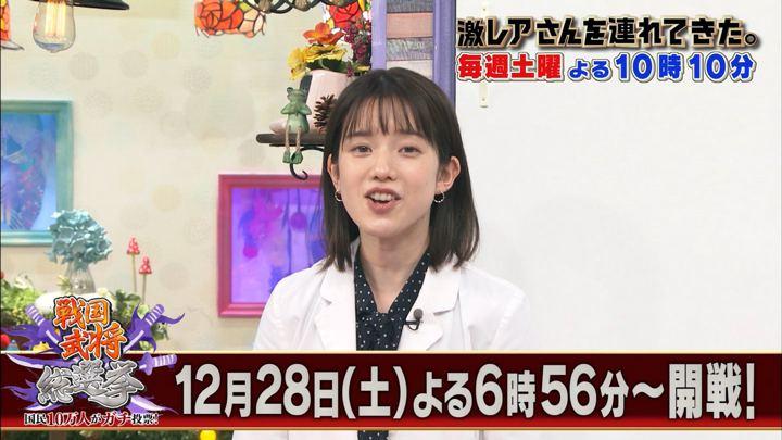 2019年12月29日弘中綾香の画像01枚目