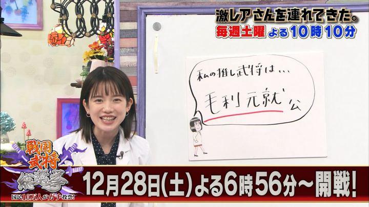 2019年12月29日弘中綾香の画像02枚目