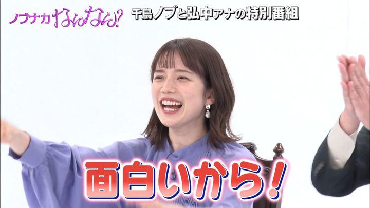 2019年12月29日弘中綾香の画像03枚目