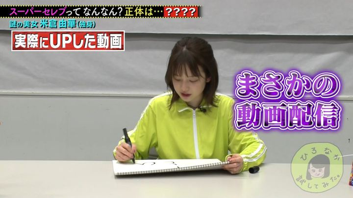 2019年12月29日弘中綾香の画像09枚目