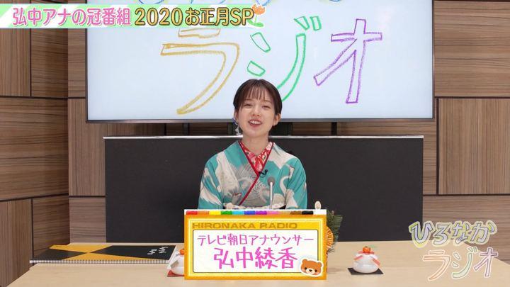2020年01月01日弘中綾香の画像27枚目