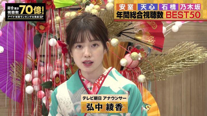 2020年01月01日弘中綾香の画像31枚目