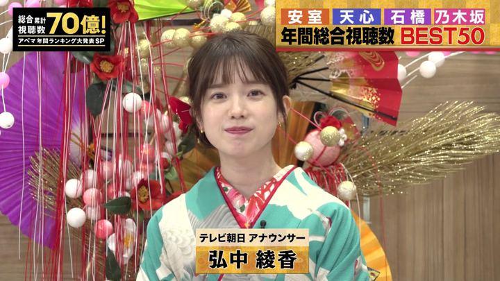 2020年01月01日弘中綾香の画像32枚目