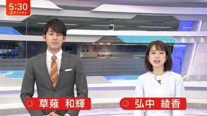 2020年01月03日弘中綾香の画像02枚目